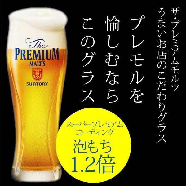 ビール 送料無料 サントリー ザ プレミアムモルツ 神泡体感キット付き 350ml×2ケース/48本(048) ビールグラス|bigbossshibazaki|06