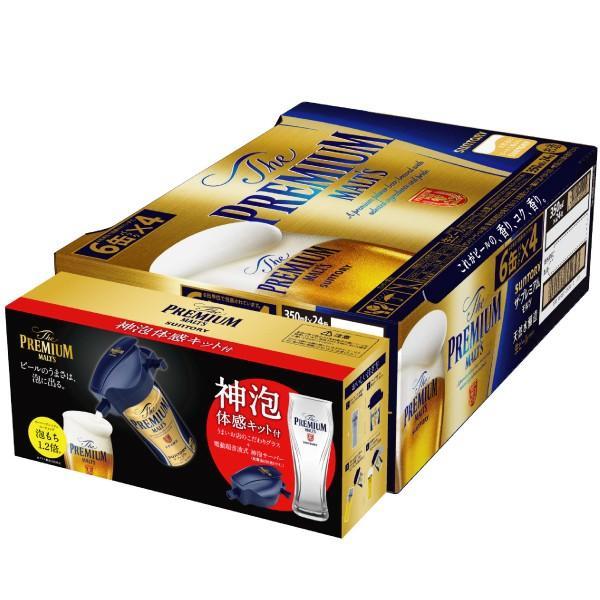 ビール beer 送料無料 サントリー ザ プレミアムモルツ 神泡体感キット付き 350ml×2ケース/48本(048) ビールグラス|bigbossshibazaki|07