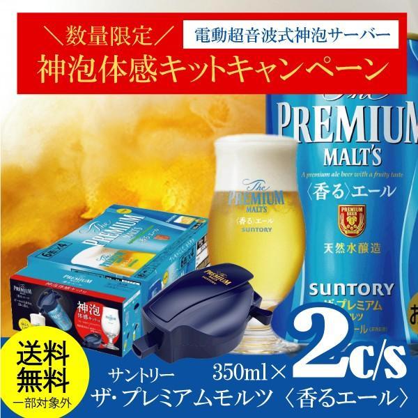 ビール beer 送料無料 サントリー ザ プレミアムモルツ 香るエール 神泡体感キット付き 350ml×2ケース/48本(048) ビールグラス|bigbossshibazaki