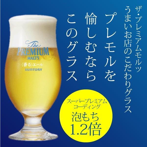 ビール beer 送料無料 サントリー ザ プレミアムモルツ 香るエール 神泡体感キット付き 350ml×2ケース/48本(048) ビールグラス|bigbossshibazaki|03
