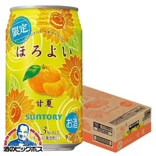 チューハイ 缶チューハイ 酎ハイ サワー サントリー ほろよい 甘夏サワー 350ml×1ケース/24本(024)