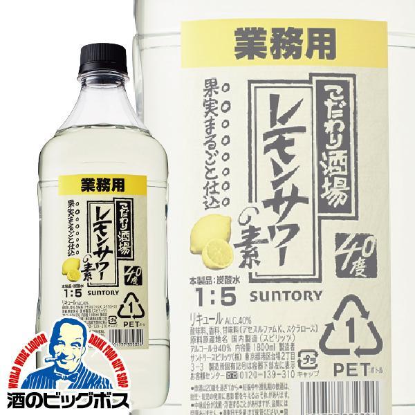 サントリー こだわり酒場のレモンサワーの素 40度 業務用 コンク 1800ml 1.8l 梅沢富美男レモンサワー