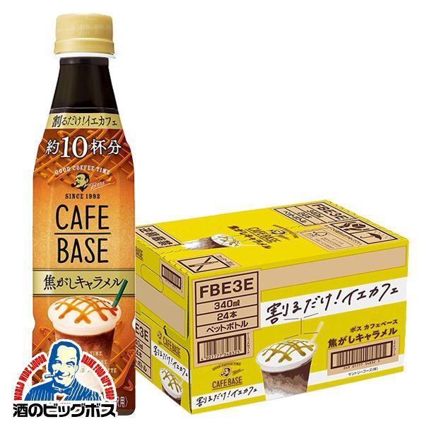 コーヒー 珈琲 送料無料 サントリー BOSS ボス カフェベース 焦がしキャラメル 340ml×1ケース/24本(024) 『FSH』