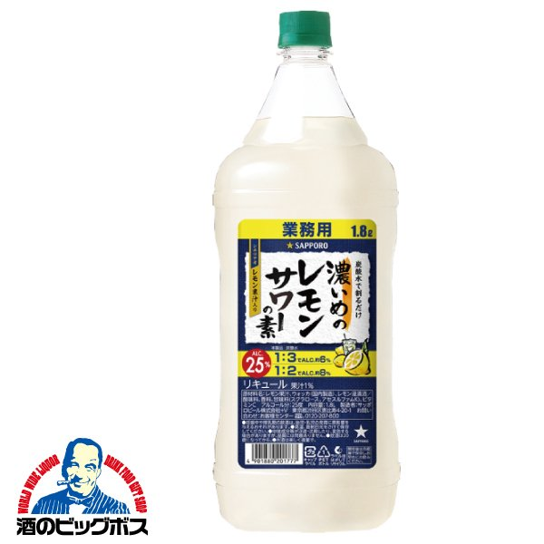 業務用 コンク 1.8L サッポロ 濃いめのレモンサワーの素 25% 1800ml×1本 ペット『ASH』割り材