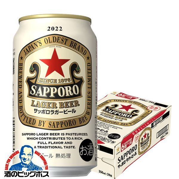 2021年5月25日 発売ビールbeerサッポロラガービール350ml×1ケース/24本(024)『CSH』