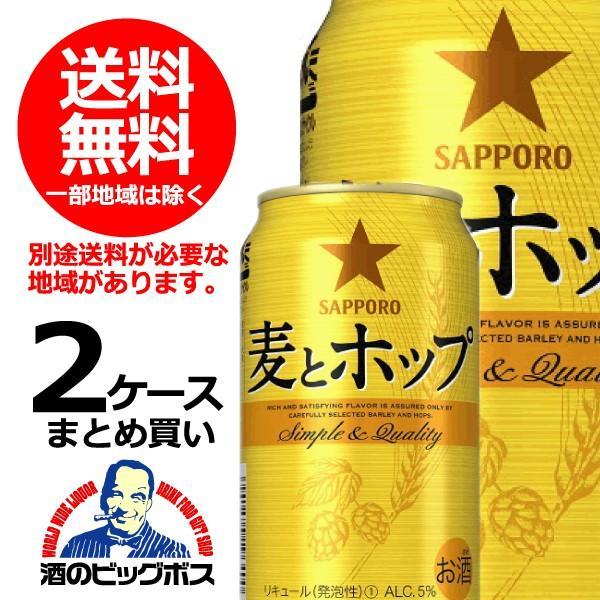 ビール類 発泡酒 新ジャンル 新ジャンル 送料無料 サッポロ ビール 麦とホップ 350ml×2ケース/48本/(048)|bigbossshibazaki
