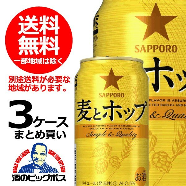 新ジャンル 送料無料 サッポロ ビール NEW 麦とホップ 350ml×3ケース/72本(072)|bigbossshibazaki