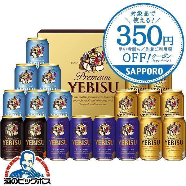 お歳暮 御歳暮 ビール ビール ギフト 送料無料 サッポロ YWV5DT エビスビール 飲み比べ 詰め合わせ セット お誕生日 内祝い|bigbossshibazaki