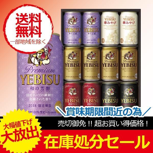お歳暮 御歳暮のし付き ビール ビール ギフト 送料無料 サッポロ YWV3D エビスビール 飲み比べ 詰め合わせ セット|bigbossshibazaki