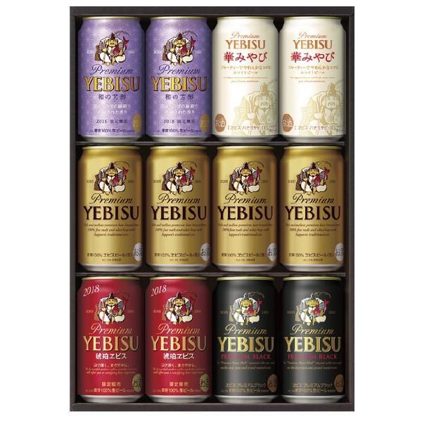 お歳暮 御歳暮のし付き ビール ビール ギフト 送料無料 サッポロ YWV3D エビスビール 飲み比べ 詰め合わせ セット|bigbossshibazaki|02