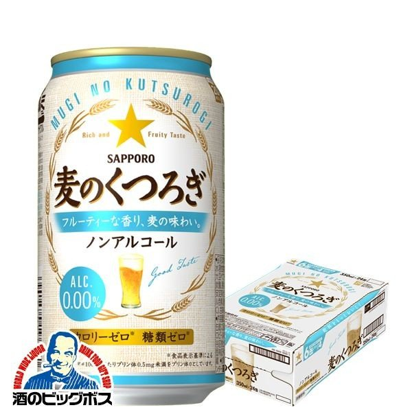 ノンアルコールビール 星野源グラスキャンペーン対象品 サッポロ 麦のくつろぎ 350ml×1ケース/24本(024)|bigbossshibazaki