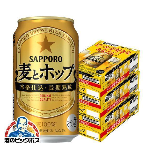 訳あり旧ラベルビール類beer発泡酒第3のビールサッポロ麦とホップ3ケース/350ml×72本(072)『CSH』第三のビール新