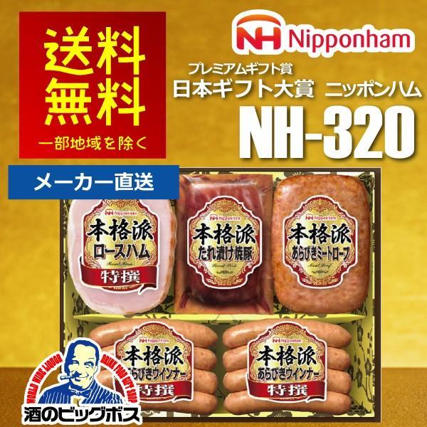 お歳暮 御歳暮 ハム ギフト セット 送料無料 日本ハム NH-320 本格派ハム{NH-320}|bigbossshibazaki