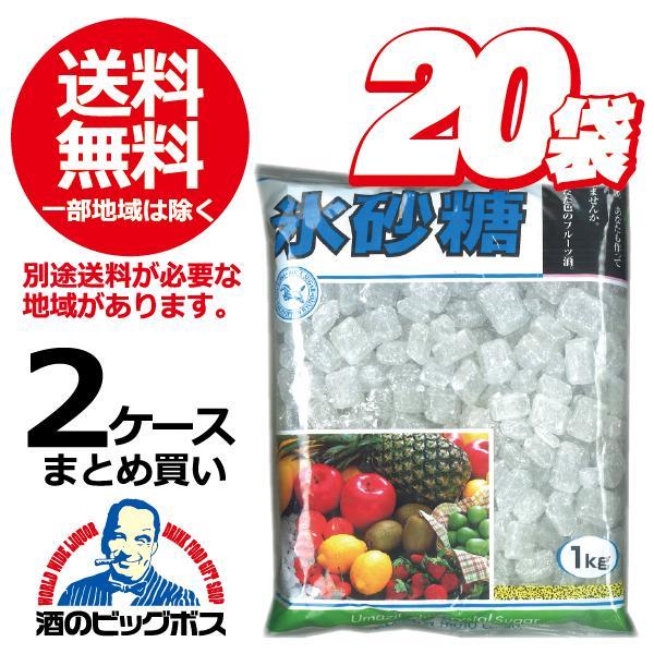 氷砂糖 まとめ買い 送料無料 クリスタル氷砂糖 2ケース/1Kg×20個 中日本氷糖株式会社(020) 『FSH』
