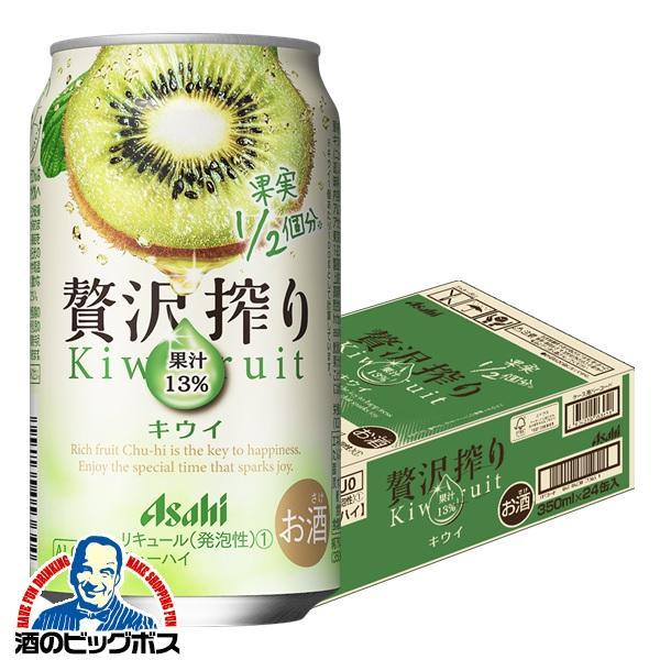 チューハイ 缶チューハイ 酎ハイ サワー アサヒ 贅沢搾り キウイ 350ml×1ケース/24本(024)『BSH』