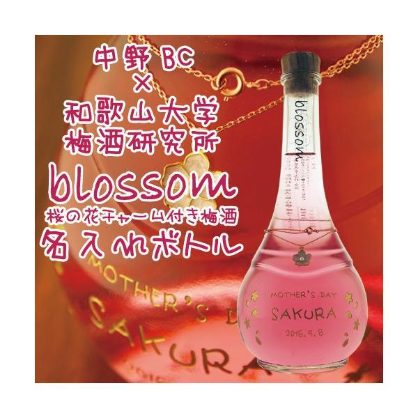 名入れ彫刻 中野BC blossom ブロッサム チャーム付き梅酒 名入れ彫刻ボトル 500ml ギフト プレゼント  gift|bigbossshibazaki