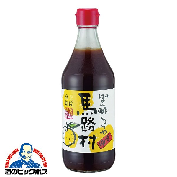 馬路村 ぽん酢 しょうゆ 赤キャップ 360ml瓶×1本 高知県 ポン酢 醤油