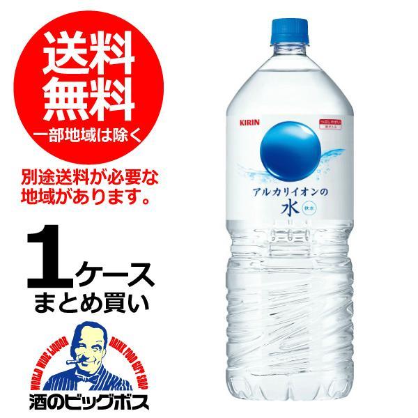 水 2l 送料無料 キリン アルカリイオンの水 ペットボトル 2L×1ケース/6本(006) ポイント消化にも|bigbossshibazaki