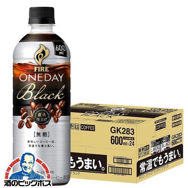 コーヒー 珈琲 送料無料 キリン ファイア ワンデイ ブラック 1ケース/600ml×24本(024) ペットボトル fire FIRE coffee