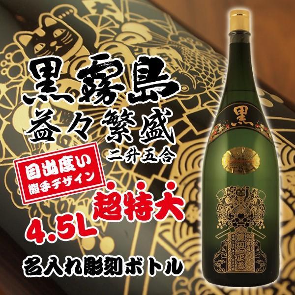 名入れ彫刻 黒霧島 益々繁盛 オリジナル熊手デザイン名入れボトル 4500ml|bigbossshibazaki