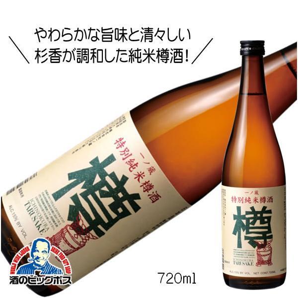 一ノ蔵 特別純米樽酒 樽 720ml 日本酒 宮城県『HSH』