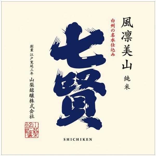 日本酒 七賢 風凛美山 純米酒 1800ml  日本酒・山梨県 sake|bigbossshibazaki|02