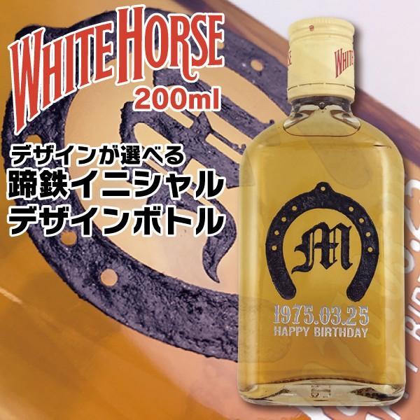 名入れ彫刻 ホワイトホース 200ml デザインが選べる蹄鉄イニシャルデザインボトル 競馬 乗馬 午年 ギフト 贈答品 プレゼント クリスマス|bigbossshibazaki
