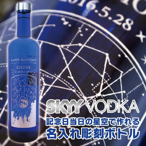 名入れ彫刻 SKYY VODKA(スカイウォッカ) 750ml オリジナルデザイン 記念日の星空彫刻ボトル|bigbossshibazaki