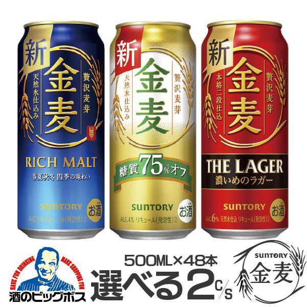 あすつくビール類beer発泡酒第3のビール選べるサントリー金麦2ケース/500缶×48本『CSH』第三のビール新ジャンル