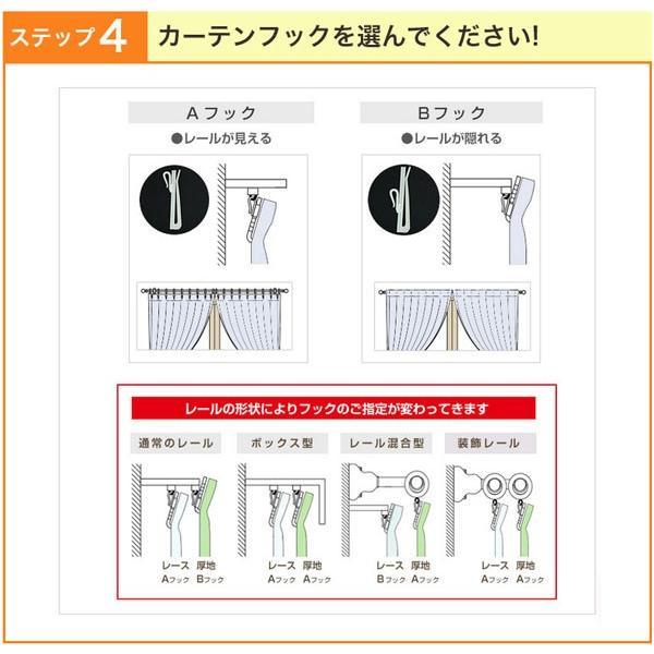 カーテン オーダーカーテン 「AL152」 幅50-100cm 丈50-135cm|bigen|05