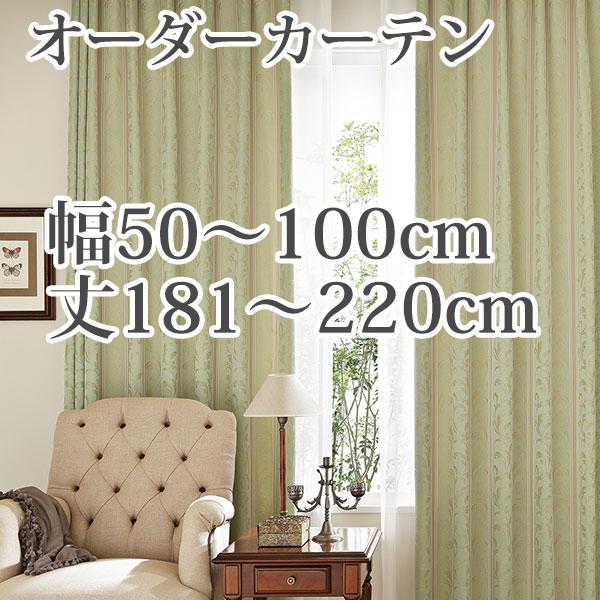 カーテン オーダーカーテン 「AL152」 幅50-100cm 丈201-220cm|bigen