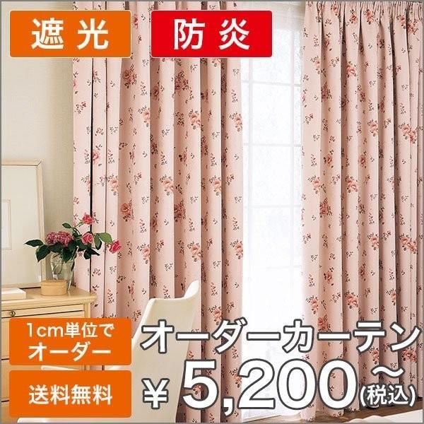カーテン オーダーカーテン 「AL269-270」 幅50-100cm 丈50-135cm|bigen
