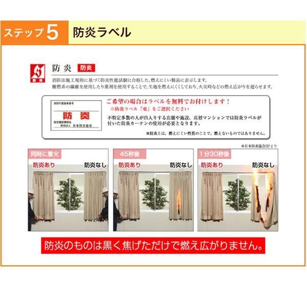 カーテン オーダーカーテン 「AL269-270」 幅50-100cm 丈50-135cm|bigen|07