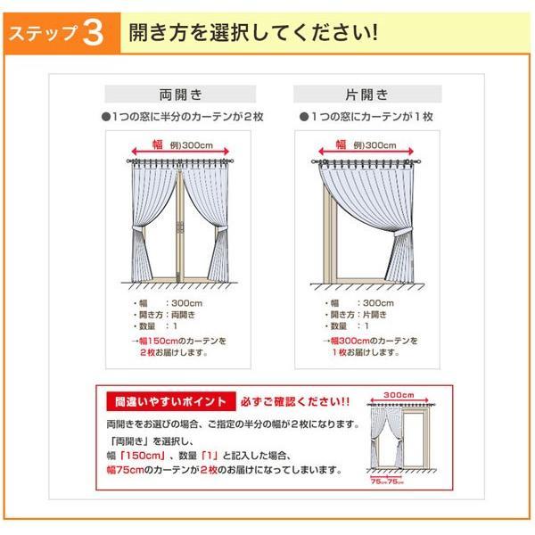 カーテン オーダーカーテン 「AL385-389」 幅50-100cm 丈221-250cm bigen 04