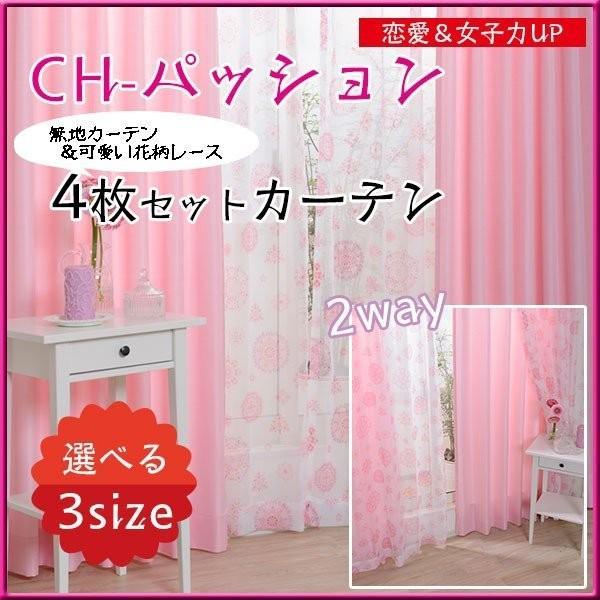 カーテン レースカーテン 4枚組 おしゃれ かわいい 花柄レースカーテン CHパッション (ピンク) 幅100cmx丈135cm|bigen