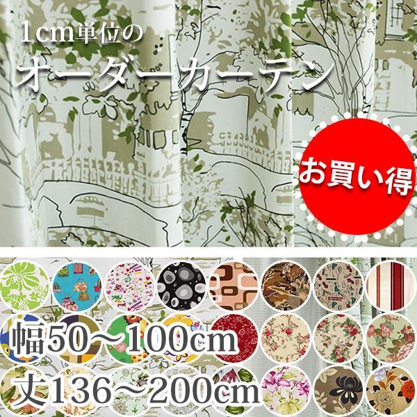 カーテン おしゃれ 安い 北欧 リーフ 花柄 かわいい オーダーカーテン ポップデザイン 幅50-100cm 丈136-200cm|bigen