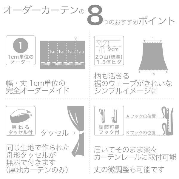 カーテン おしゃれ 安い 北欧 リーフ 花柄 かわいい オーダーカーテン ポップデザイン 幅50-100cm 丈50-135cm|bigen|17