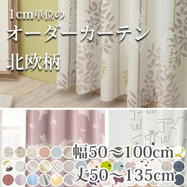 カーテン おしゃれ 遮光  北欧 防炎 オーダーカーテン 幅50-100cm 丈50-135cm|bigen