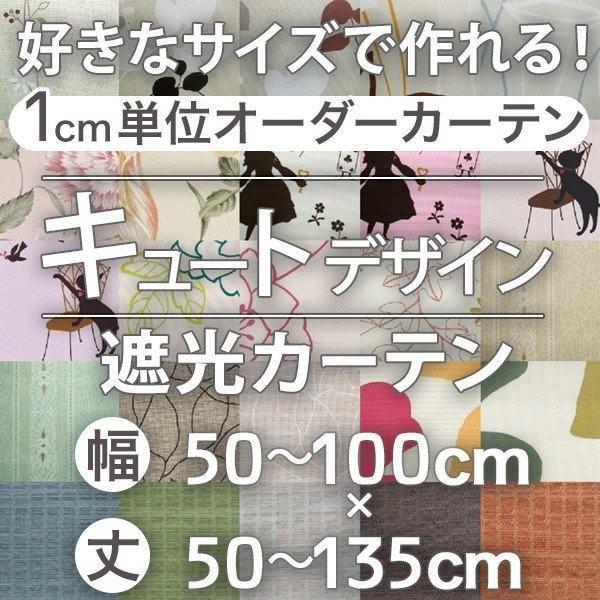 カーテン おしゃれ 遮光 かわいい オーダーカーテン キュートデザイン 幅50-100cm 丈50-135cm|bigen