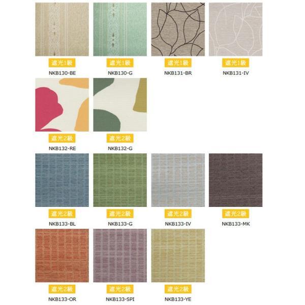 カーテン おしゃれ 遮光 かわいい オーダーカーテン キュートデザイン 幅50-100cm 丈50-135cm|bigen|03