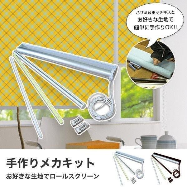 ロールスクリーン ロールカーテン オーダー メカキット DIY 幅121-160cm 丈101-200cm