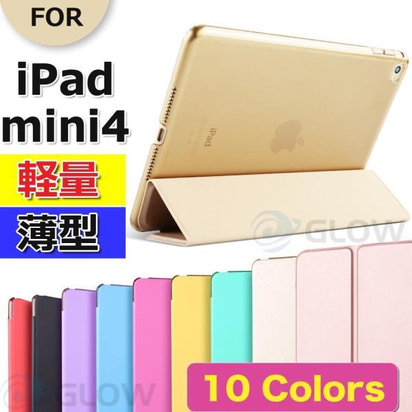 iPad mini4 ケース 3点セット【保護フィルム&タッチペン】 3つ折りスマートケース オートスリープ アイパッドミニ4 smart cover ゆうパケット送料無料