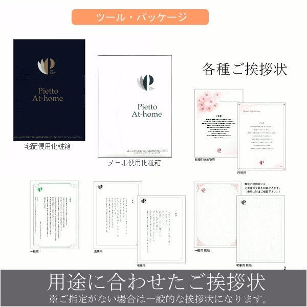 カタログギフト ラピスラズリ (宅配便) 2800円コース(税込 3024円コース) bighand 02