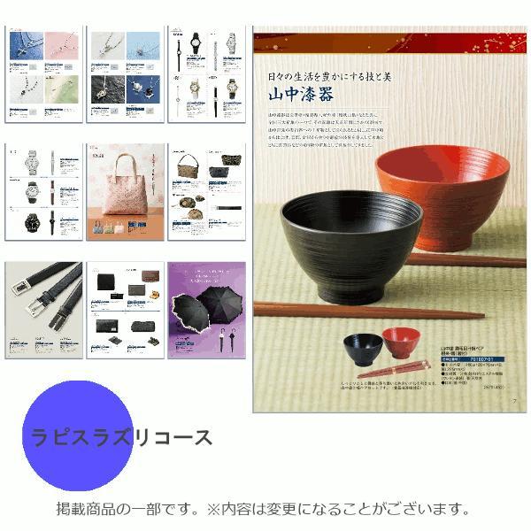 カタログギフト ラピスラズリ (宅配便) 2800円コース(税込 3024円コース) bighand 03