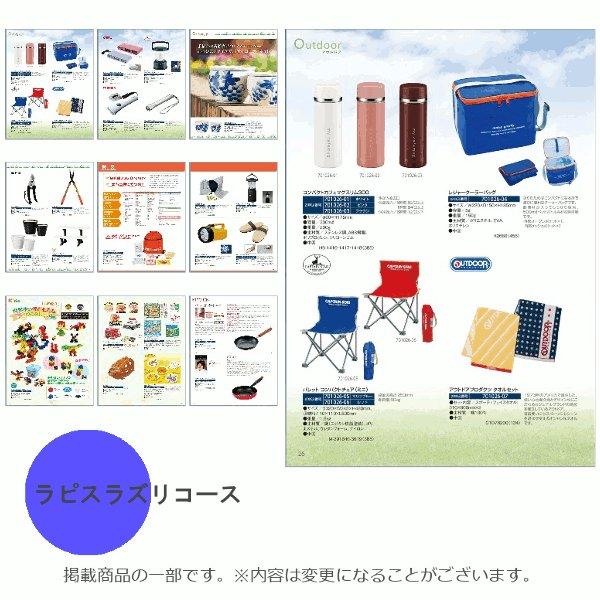 カタログギフト ラピスラズリ (宅配便) 2800円コース(税込 3024円コース) bighand 05