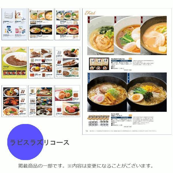 カタログギフト ラピスラズリ (宅配便) 2800円コース(税込 3024円コース) bighand 08
