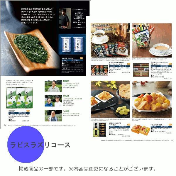 カタログギフト ラピスラズリ (宅配便) 2800円コース(税込 3024円コース) bighand 09