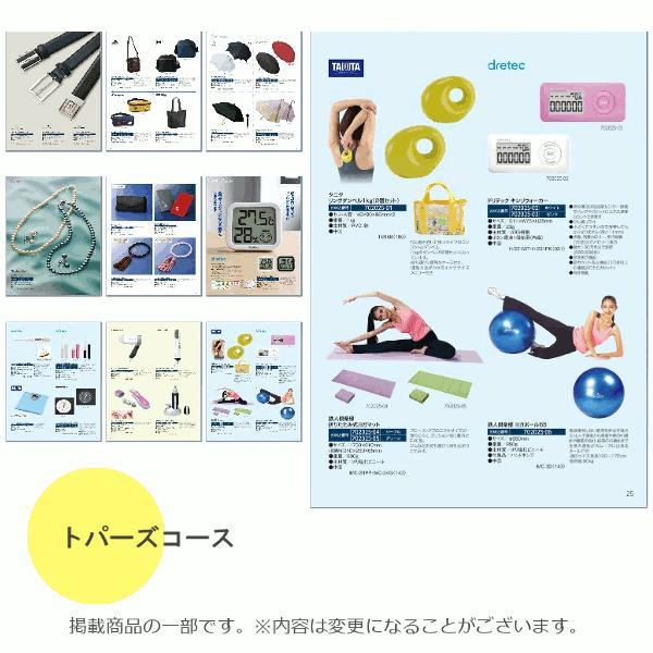 カタログギフト トパーズ (宅配便) 3300円コース(税込 3564円コース)|bighand|04