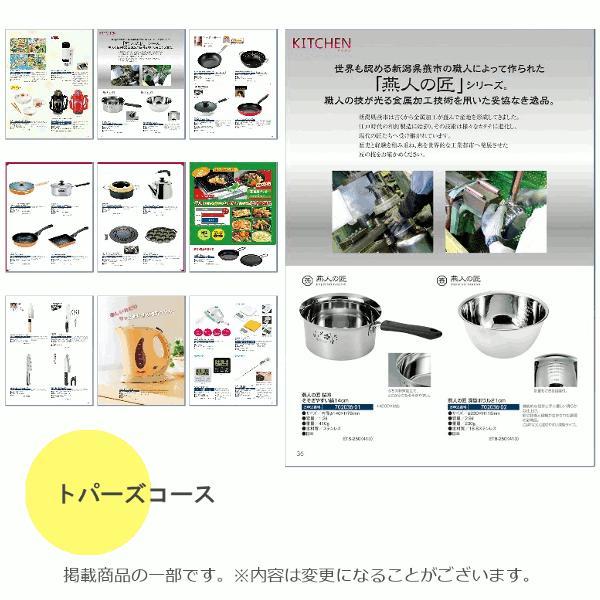 カタログギフト トパーズ (宅配便) 3300円コース(税込 3564円コース)|bighand|06