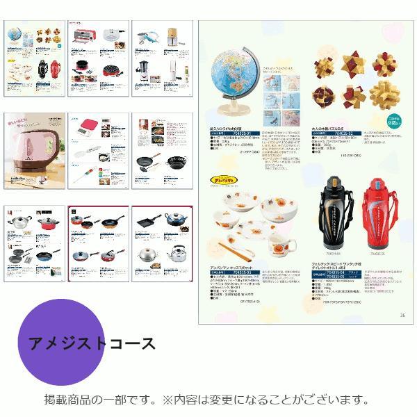 カタログギフト アメジスト (宅配便) 4800円コース(税込 5184円コース)|bighand|06